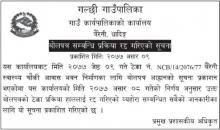 बोलपत्र सम्बन्धि प्रक्रिया रद्द गरिएको सम्बन्धमा (NCB/14/076/77)